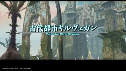 FF12 ゾディアックエイジ 幻妖の森~古代都市ギルヴェガン~クリスタル・グランデ