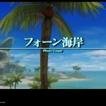 FF12 ゾディアックエイジ モスフォーラ山地~サリカ樹林~フォーン海岸