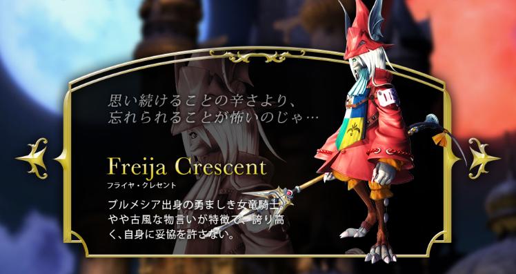 【PS4】FF9  フライヤの竜技(アビリティ)『竜の紋章』の強化方法&最強武器紹介