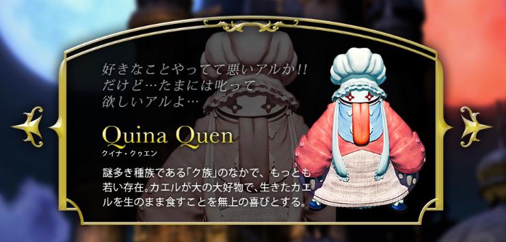 【PS4】FF9  クイナの覚えておきたい最強青魔法とレベル上げ方法