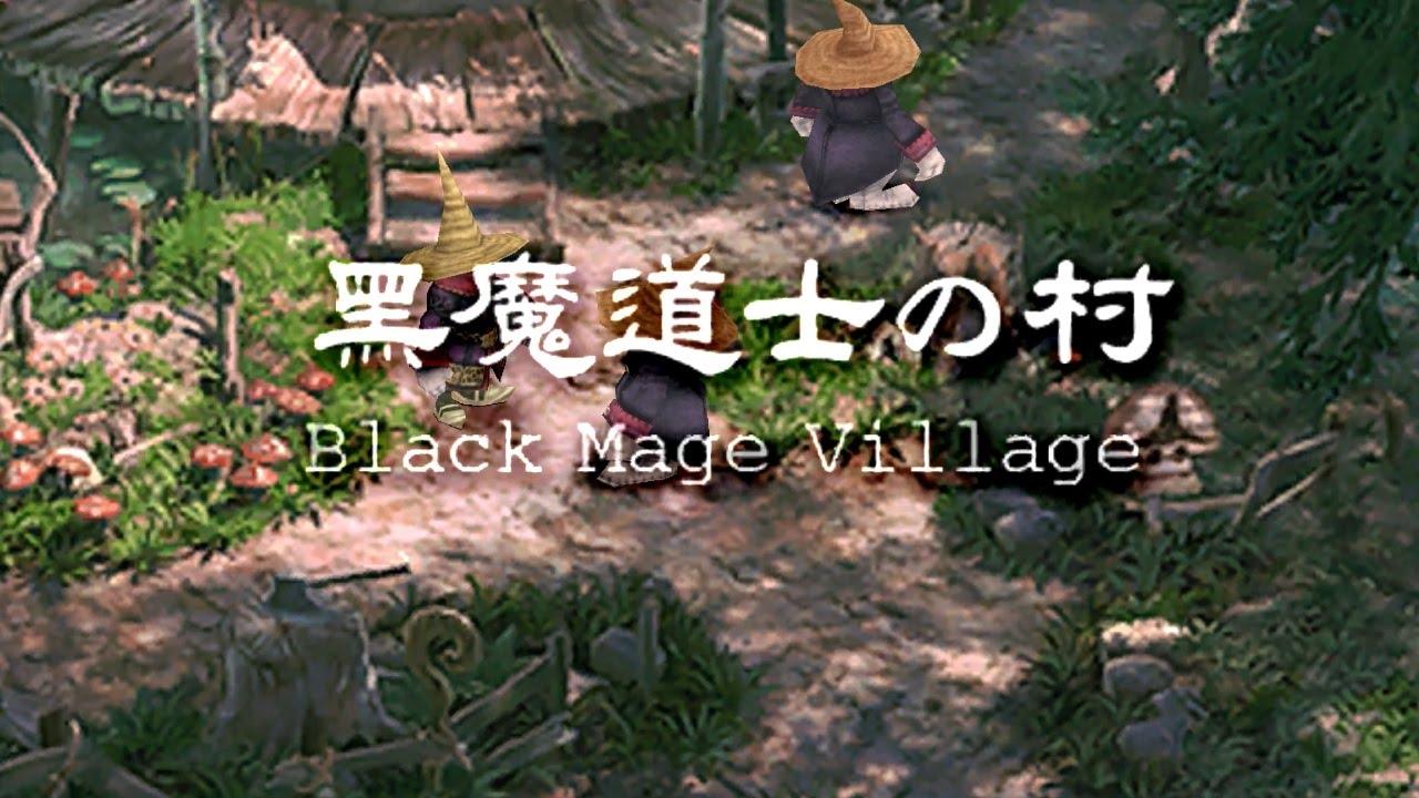 【PS4版】FF9 攻略 黒魔道士の村~アクアマリン入手とムーンストーンの場所