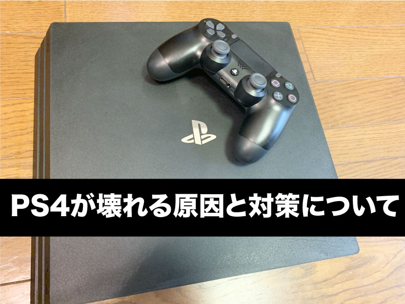 PS4熱暴走故障の原因について