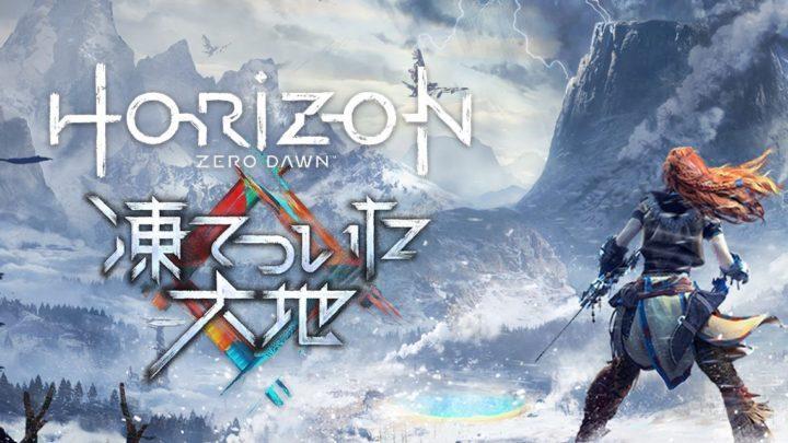 【ホライゾンゼロ・ドーン】 DLCの感想・考察・ボリュームや評価などまどめ