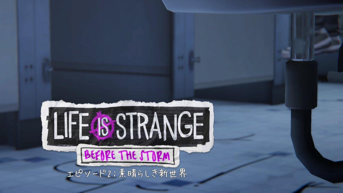 ライフイズストレンジ ビフォアザストーム 攻略 エピソード2【素晴らしき新世界】