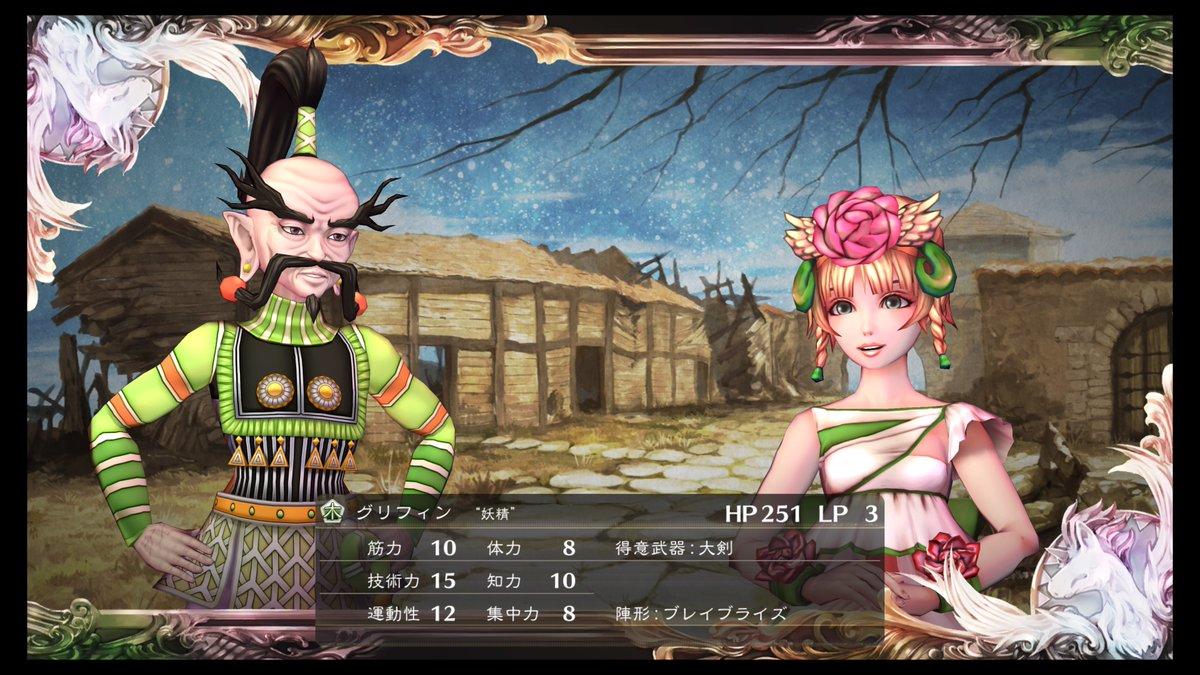 【サガスカーレットグレイス攻略】ウルピナ編 二刀流の習得と妖精グリフィンを仲間にする