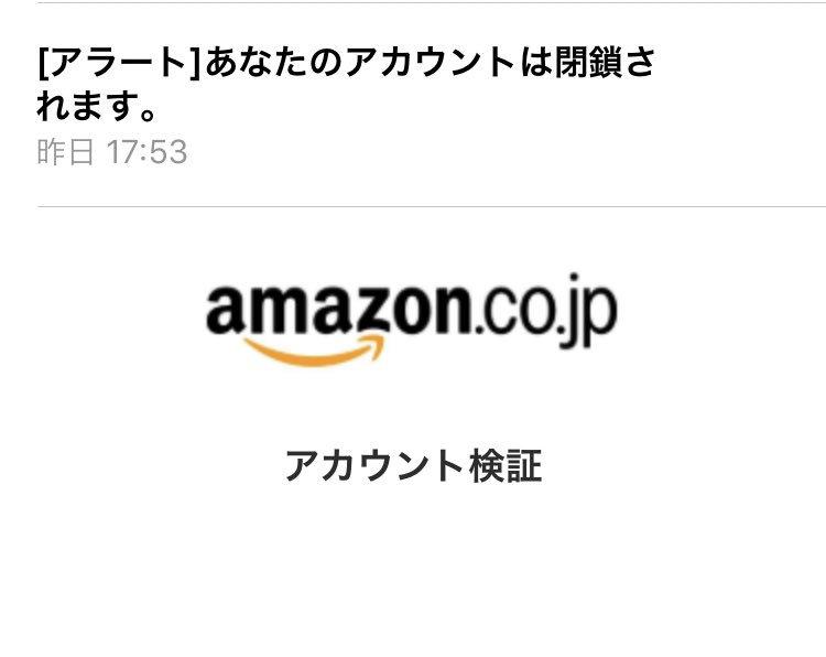 【注意喚起】Amazonを名乗るアカウント閉鎖・検証のメールについて【詐欺】