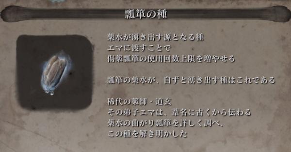SEKIRO【隻狼】瓢箪の種の入手場所一覧まとめ