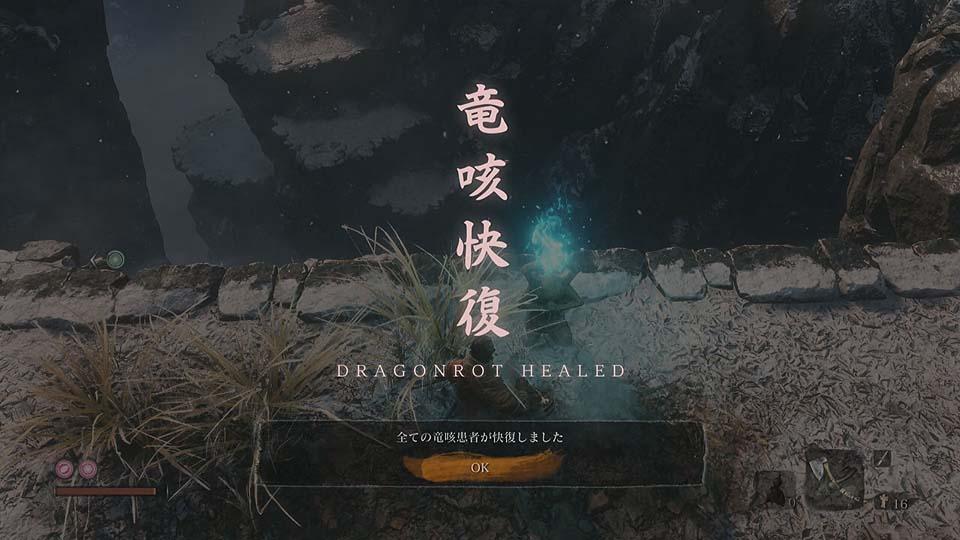 SEKIRO【隻狼】NPCの竜咳は放置しても大丈夫?治し方と冥助発生率の関係