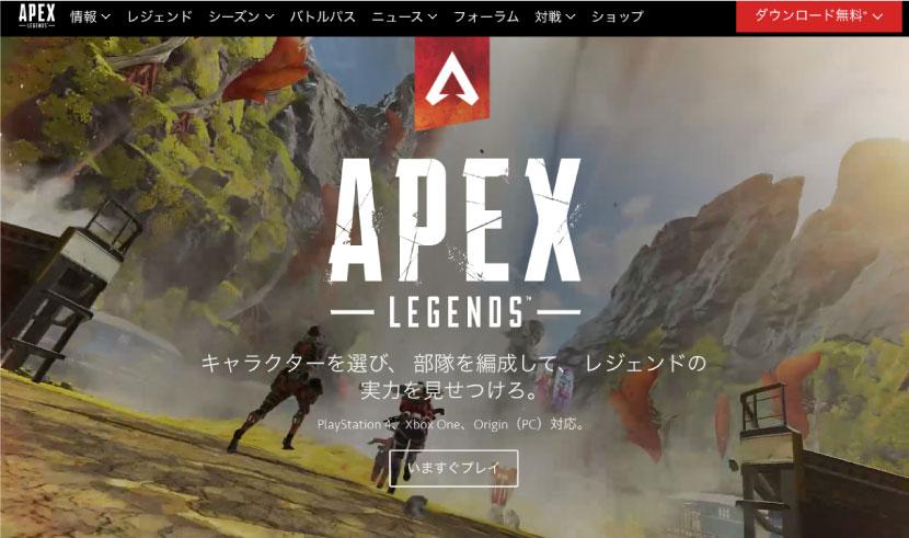 Apex Legends(エーペックス レジェンズ )