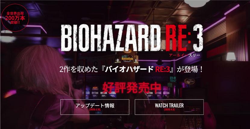 バイオハザード RE:3についてゲーム紹介